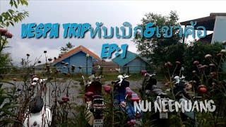 preview picture of video 'Vespa road trip ภูทับเบิก& เขาค้อ ep:1'