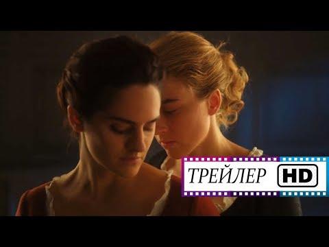 Портрет девушки в огне — Русский трейлер HD | Фильм | (2019)