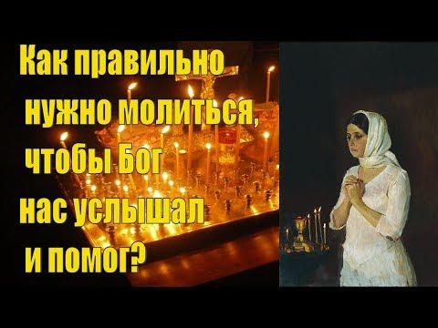 Как правильно нужно молиться, чтобы Бог нас услышал и помог? - Пестов Николай Евграфович