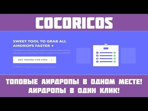 Cocoricos - Крутая площадка по заработку криптовалюты на аирдропах!