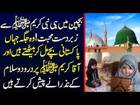 بچپن سے ہی نبی پاک ﷺسے زبردست محبت ،نھنے بچے جو ایک ساتھ مل کر دردود پاک کا ورد کرتے ہیں:ویڈیو دیکھیں