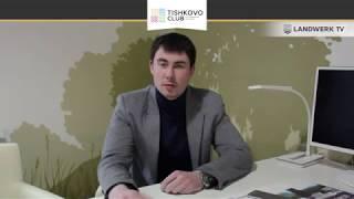 Директор по продажам компании LANDWERK о поселке TISHKOVO CLUB