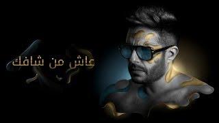 اغاني طرب MP3 Hamaki - Aash Min Shafak (Official Lyrics Video) / حماقي - عاش من شافك - كلمات تحميل MP3