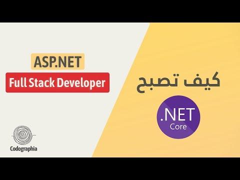ASP.NET Full Stack Developer كيف تصبح