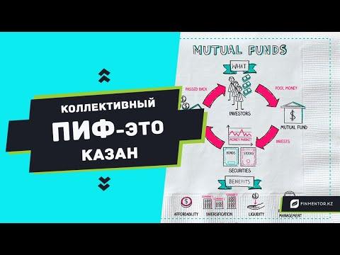 Паевый инвестиционный фонд (ПИФ) Finmentorkz