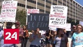 В США начались массовые демонстрации против миграционной политики Трампа