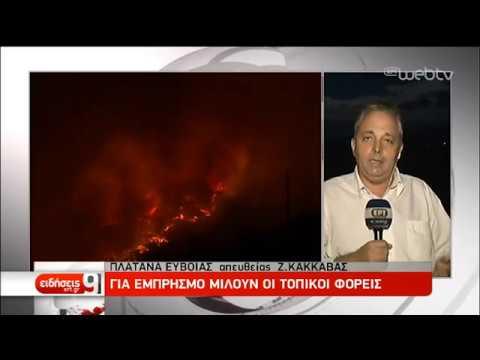Συνεχής επιφυλακή στην Εύβοια-Πυρκαγιές σε Ζάκυνθο και Κέρκυρα    15/08/2019   ΕΡΤ