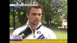 Денис Бойцов знает, как одолеть Владимира Кличко
