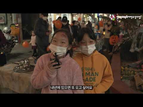 """2020문화특화지역 조성사업_상생프로젝트""""귀전귀담"""""""