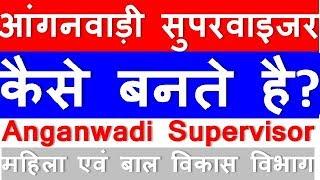 How To Become Anganwadi Supervisor || आंगनवाड़ी सुपरवाइजर कैसे बनते है?