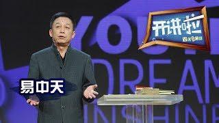 《开讲啦》 历史学者易中天:人老了要折腾,因为时间不多了 20140524 | CCTV《开讲啦》官方频道