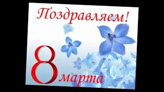 Slava Filatov! 8 Марта