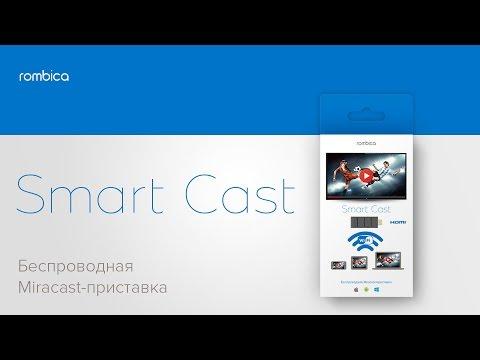 Rombica Smart Cast. Промо