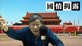 地下黨主導香港強硬政策,香港氣數已盡〈國情揭露〉2019-11-19 c