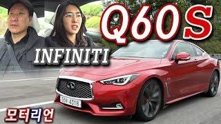 [모터리언] 인피니티 Q60S 시승기 2부, 일상이 화려해진다! Infiniti Q60S