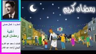 من أغانى شهر رمضان .... رمضان كريم ........ كمال حسنى تحميل MP3