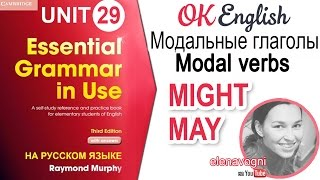 Unit 29 Модальные глаголы MAY, MIGHT | Ok English Elementary