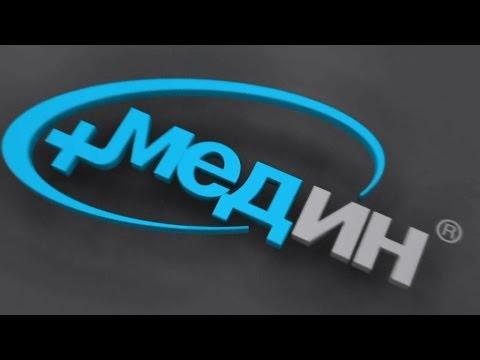 "Продукция ""Медин"" производителя ""Мединдустрия Сервис"" (2006 год)"