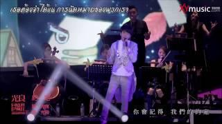 [Live] 光良 Micheal Wong -【约定】Yue Ding - เยวติ้ง (การนัดหมาย)