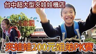 【MK TV】台中超大型夾娃娃機店 進行姐弟200元PK賽,被電到嫑嫑的!還有超恐怖處罰!台湾UFOキャッチャー UFO catcher crane game