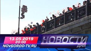 13.05.2019 Новости дня 20:00