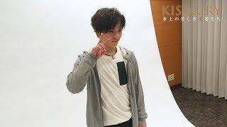 KISS&CRYU-20スペシャル号表紙・巻頭特集/宇野昌磨選手KISS&CRYシリーズVol.23宇野昌磨選手メイキング動画