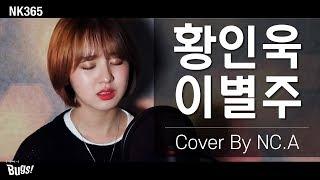 [앤씨아NC.A] 황인욱(Inwook Hwang)   이별주(Sad Drinking) COVER (+4)
