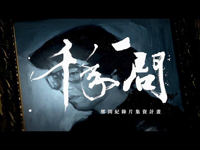 《阿鼻劍》台灣漫畫瑰寶,鄭問寫意水墨最高傑作