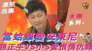 【大咖系列】當蛤蟆變安東尼 趙正平VS小S愛恨情仇錄