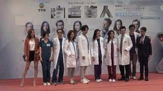 TVB《白色強人》之「白色使命 強人列陣」9-6-2019