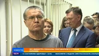 Как менялось настроение Улюкаева во время приговора
