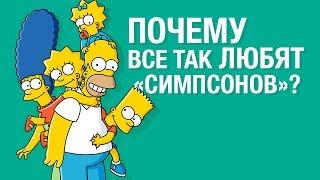 Почему все так любят «Симпсонов»?