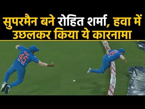 India vs West Indies, 1st T20 :Rohit Sharma's sensational fielding will surprise you  वनइंडिया हिंदी