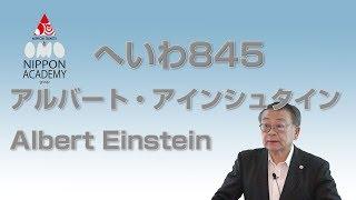 へいわ845アルバートアインシュタイン、原子爆弾と平和