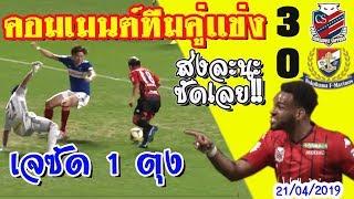 ส่องคอมเมนต์ทีมคู่เเข่งและชาวญี่ปุ่นหลัง เจ ชนาธิปยิง1ลูก คอนซาโดล ซัปโปโร  3-0 โยโกฮามา เอฟมารินอส
