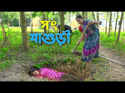 Download সৎ শ্বাশুড়ী ঘাউরা বউ   hd file 3gp hd mp4 download videos