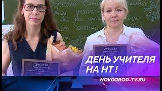 Телеканал НТ подводит итоги конкурса видеопоздравлений ко Дню учителя