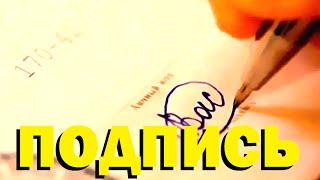 Галилео. Подпись