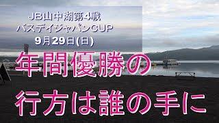 JB山中湖第4戦 9月29日 Go!Go!NBC!
