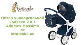 Adamex Massimo обзор универсальной коляски Адамекс Массимо 2 в 1 - BRATISHKA.UA
