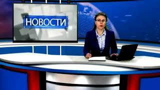 Новости Балхаша 04.05.2018