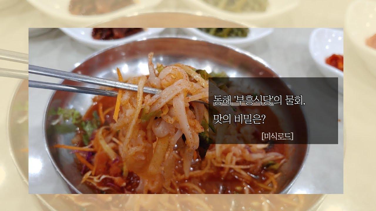 동해 '부흥식당'의 물회, 맛의 비밀은?