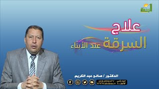 علاج السرقة لدى الأطفال فن التربية مع الدكتور صالح عبد الكريم