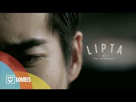 ยัง [MV] - LIPTA