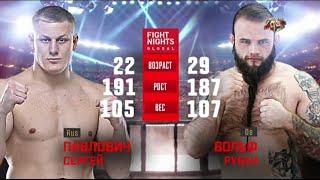 Сергей Павлович vs. Рубен Вольф / Sergey Pavlovich vs. Ruben Wolf