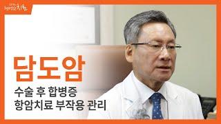 담도암, 수술 후 합병증과 항암치료 부작용 관리