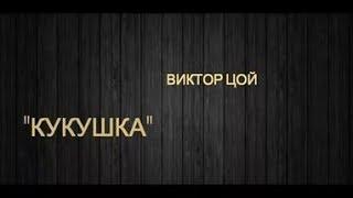 Кукушка (cover)21.06.17