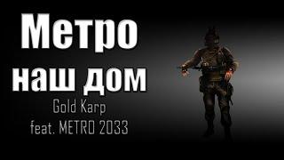 Метро наш дом (feat. Metro 2033) -METRO OUR HOUSE-