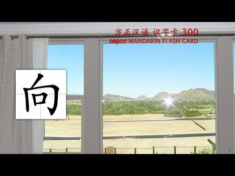 Origin of Chinese Characters - 0190 向 direction; face to; to; towards