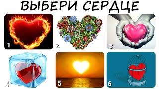Тест! Какая ПЕЧАЛЬ в ТВОЕМ сердце?